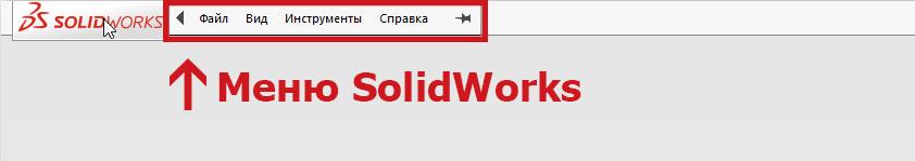 Первый запуск SolidWorks