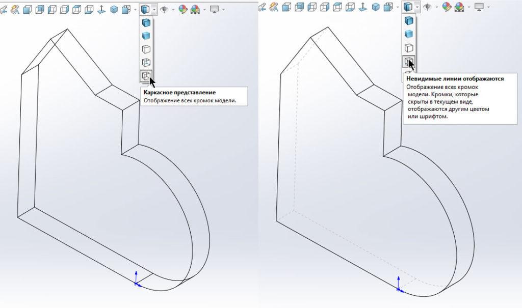 Каркасное-отображение-и-отображение-с-невидимыми-линиями-в-SolidWorks