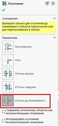 Редактирование эскиза в SolidWorks №1