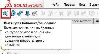 Кнопка инструмента Вытянутая бобышка/основание SolidWorks