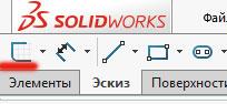 Создание эскиза в SolidWorks №1