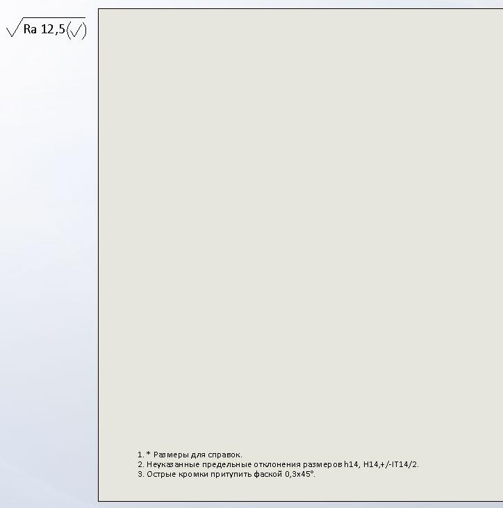 Создаем шаблон чертежа по ГОСТ ЕСКД в SolidWorks