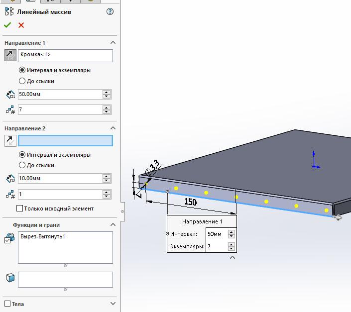 Создание детали из листового металла в SolidWorks