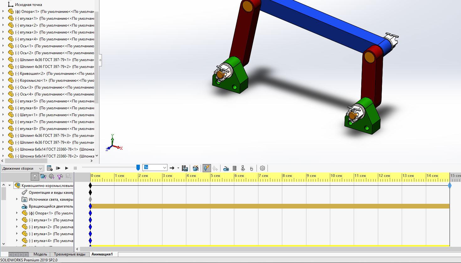 Анимация в сборке в SolidWorks