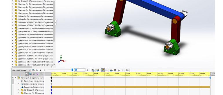 Анимация-в-сборке-в-SolidWorks