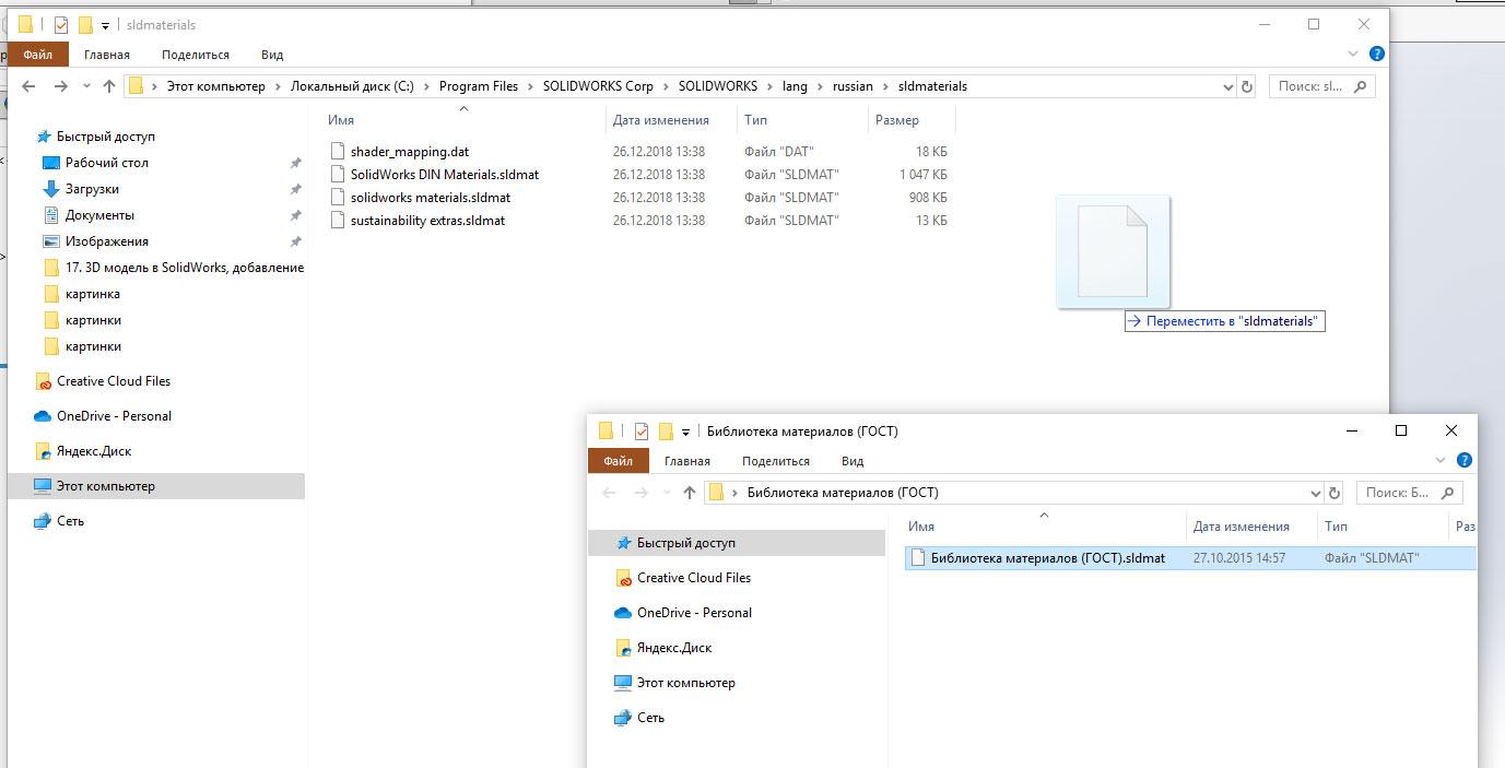 Добавление базы материалов по ГОСТ в SolidWorks