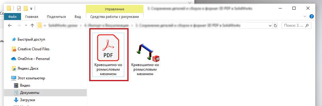 Сохранение деталей и сборок в формат 3D PDF из SolidWorks
