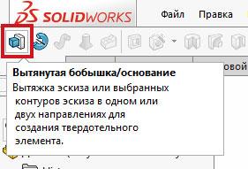 Иконка инструмента «Вытянутая бобышка/ основание» в SolidWorks