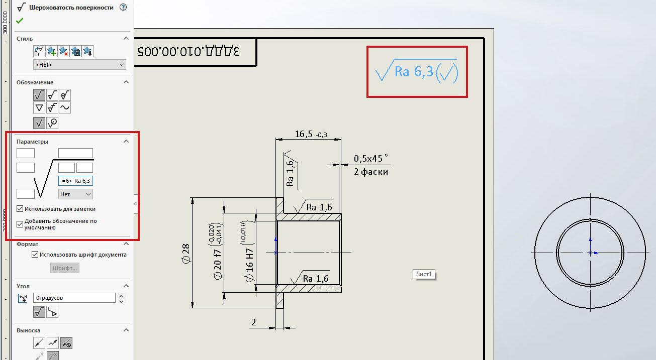 Чертеж втулки с 3D модели в SolidWorks