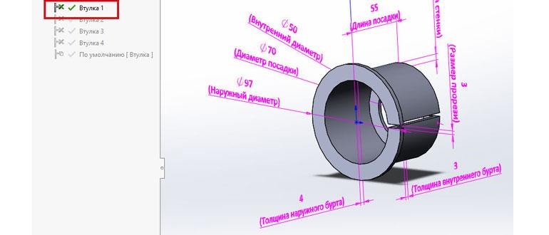 Моделирование-деталей-в-SolidWorks-при-помощи-таблицы-параметров