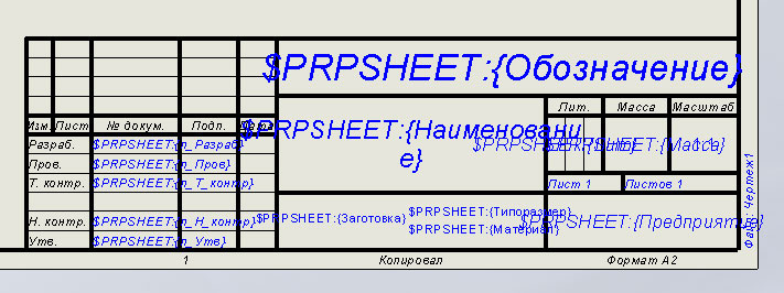 Редактирование форматок чертежа по ГОСТ в SolidWorks