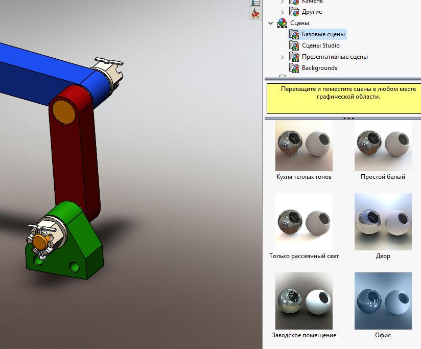 Назначение цветов и создание фотореалистичного изображения в SolidWorks