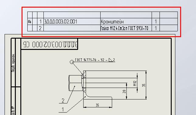 Упор, сборочный чертеж по ГОСТ в SolidWorks