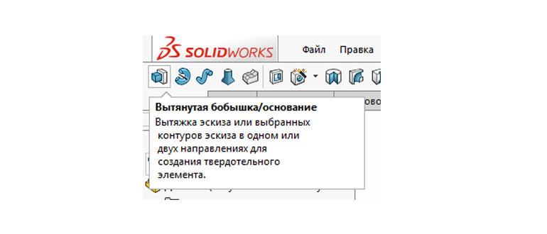 Sozdanie-3D-modeley-v-SolidWorks-s-pomoshhyu-bobyshek-i-vyrezov