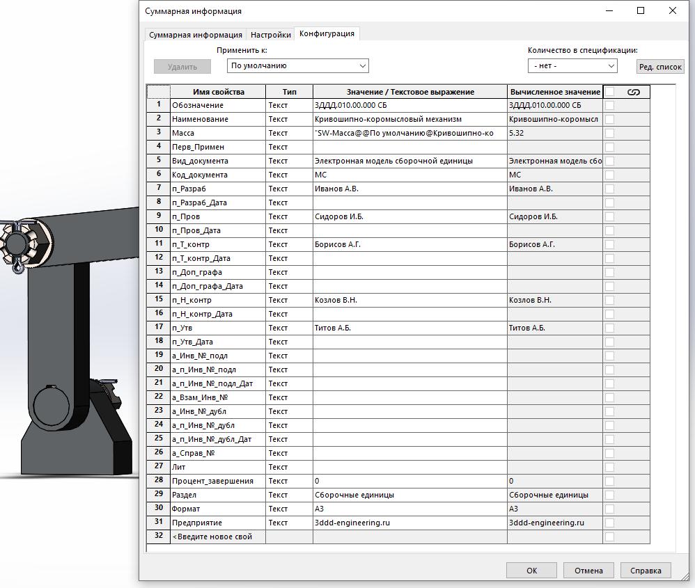 Сборочный чертеж кривошипно-коромыслового механизма в SolidWorks по ГОСТ.