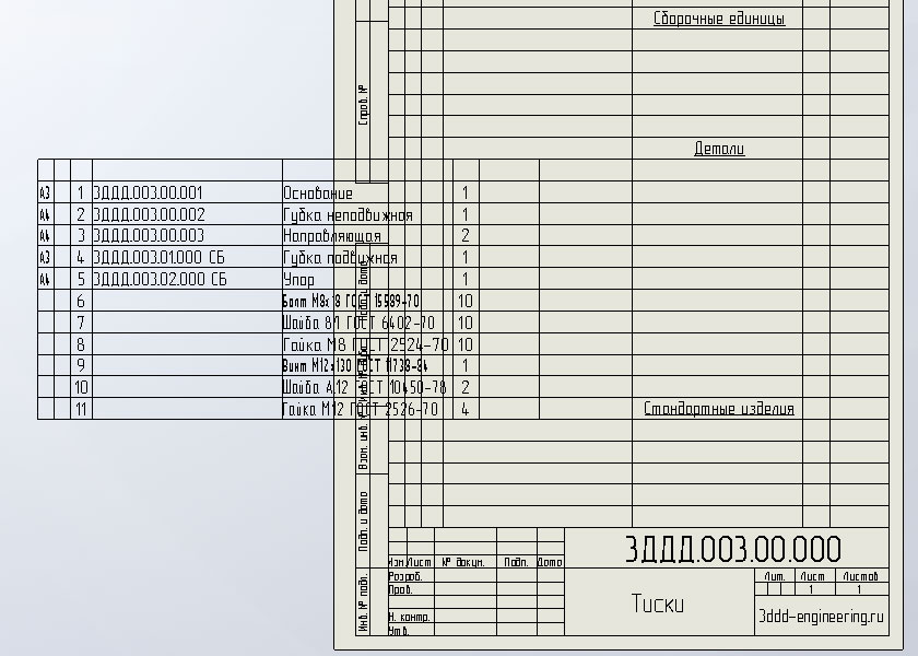 Мини тиски, сборочный чертеж по ГОСТ в SolidWorks