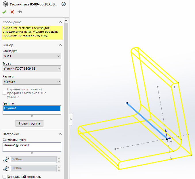 Направляющая из уголка ГОСТ 8509-86 в SolidWorks