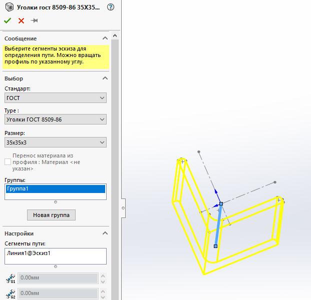 Упор из металлопрофиля по ГОСТ в SolidWorks