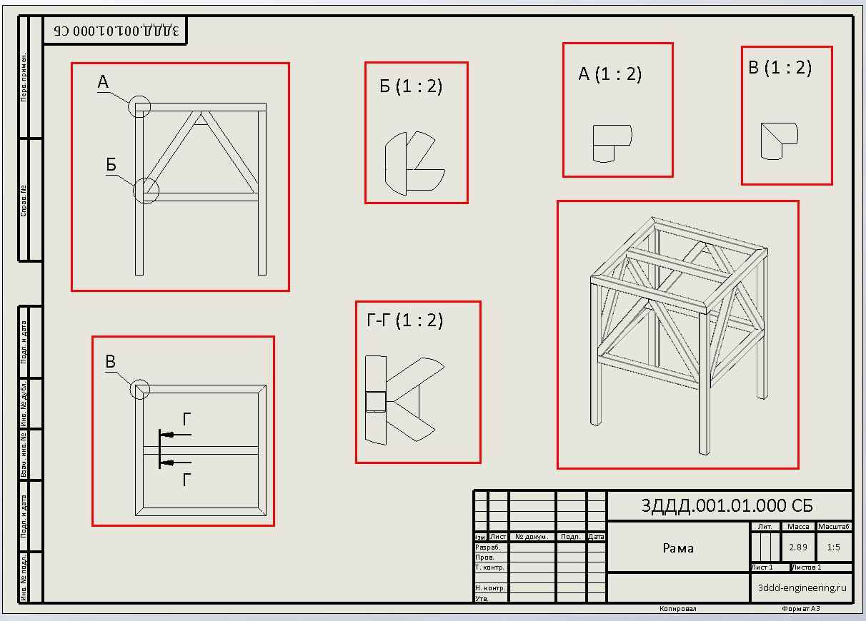 Сборочный чертеж металлоконструкции в SolidWorks