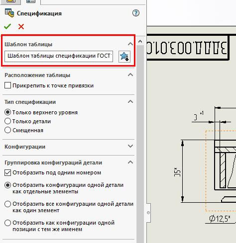 Губка подвижная, сборочный чертеж по ГОСТ в SolidWorks