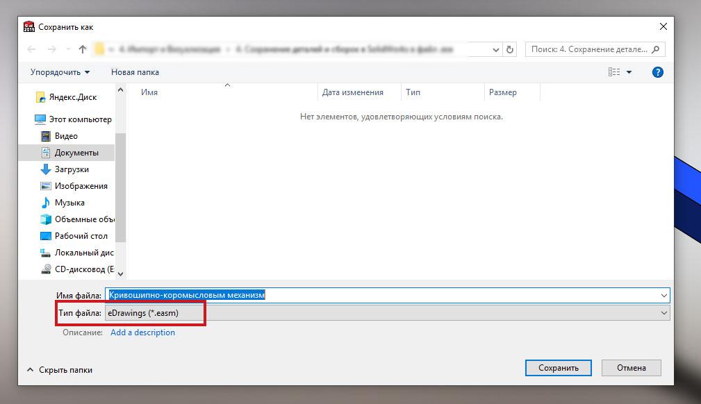 Сохранение деталей и сборок из SolidWorks в файл .exe